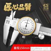 游標卡尺  蘇測帶表卡尺不銹鋼高精度代表0-150游標卡尺油標0-150mm 居優佳品