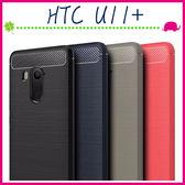 HTC U11+ 6吋 拉絲紋背蓋 矽膠手機殼 TPU軟殼保護套 全包邊手機套 類碳纖維保護殼 後殼