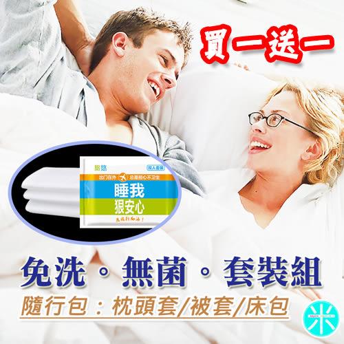 【米原之逸】//買一送一// 旅行用免洗床包組 單人/雙人-C-10