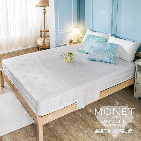 Queen size 雙人加大床墊 MONET晶鑽二線九段式獨立筒無毒床墊[雙人加大6×6.2尺]【DD House】