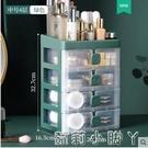 化妝品收納盒桌面梳妝臺護膚品抽屜式ins學生宿舍家用神器置物架 NMS蘿莉新品