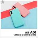 三星 A60 SM-A606 液態殼 手機殼 矽膠 保護套 防摔 軟殼 手機套 霧面 抗變形 保護殼 保護套