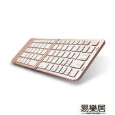 可折疊藍牙鍵盤無線通用便攜式