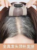 假髮片頭頂補髮片女真髮增髮量稀少遮蓋假髮真人髮無痕輕薄蓋白髮  一米陽光