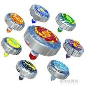 戰鬥陀螺 魔幻陀螺2代玩具學生拉線對戰斗焰天火龍王髮光  【全館免運】