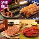 喜福田 喜福田海陸綜合(肉乾/肉鬆/肉紙) 禮盒組 四入組【免運直出】