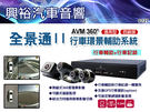【全景通】AVM 360度行車環景輔助系...