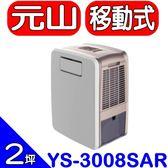 元山【YS-3008SAR】移動式冷氣