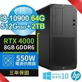 【南紡購物中心】期間限定!HP Z1 Q470 繪圖工作站 十代i9-10900/64G/512G PCIe+2TB/RTX4000/Win10
