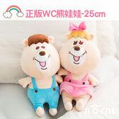 Norns 【正版WC熊娃娃-25cm】kumatan kuma糖 若槻千夏 玩偶