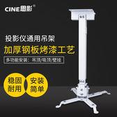 PH65S 投影儀吊架 通用型投影機伸縮吊頂支架 壁挂吸頂吊架WY【快速出貨八折優惠】