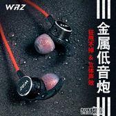 耳機 M7金屬重低音炮電腦蘋果小米安卓手機通用女生男耳塞式運動入耳式線控耳麥跑步 智慧e家