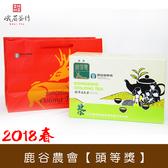 2018春 鹿谷鄉農會 凍頂烏龍 頭等獎 峨眉茶行