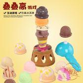 雙十一返場促銷仿真冰激凌疊疊高疊疊樂疊塔冰淇淋兒童幼兒早教益智玩具手眼協調