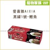 寵物家族- Aixia 愛喜雅黑罐1號-鰹魚60g*6罐/盒