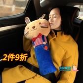 汽車護肩套 正韓卡通兒童可愛汽車內用品抱枕安全帶套護肩套女士加長四季通用