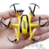 [耐摔]遙控飛機玩具四軸飛行器微型男孩兒童迷你航拍無人機直升機