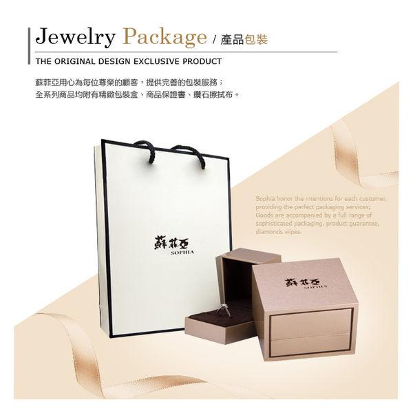蘇菲亞SOPHIA - 情動0.30克拉EVS2 3EX鑽石戒指