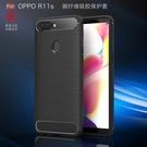 88柑仔店-OPPO R11S碳纖維TPU拉絲手機殼 R11 S全包磨砂硅膠軟殼爆款熱銷