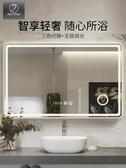居家鏡子 浴室鏡衛生間鏡子掛牆洗漱台智慧壁掛【免運直出】
