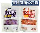 齒妍堂 Kids 健齒QQ糖 35顆裝/包(葡萄/乳酸多多 兩種口味)
