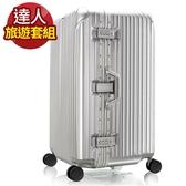 行李箱 旅行箱 法國 奧莉薇閣 超值5套組-37比胖胖箱鋁框版 29吋+旅遊收納4件組