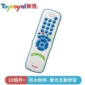 《 日本 Toyroyal 樂雅 》寶寶遙控器 / JOYBUS玩具百貨