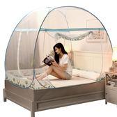 蒙古包蚊帳免安裝帳篷蚊帳1.8m床家用1.5m折疊式防摔兒童1.2米床 【特惠】 LX