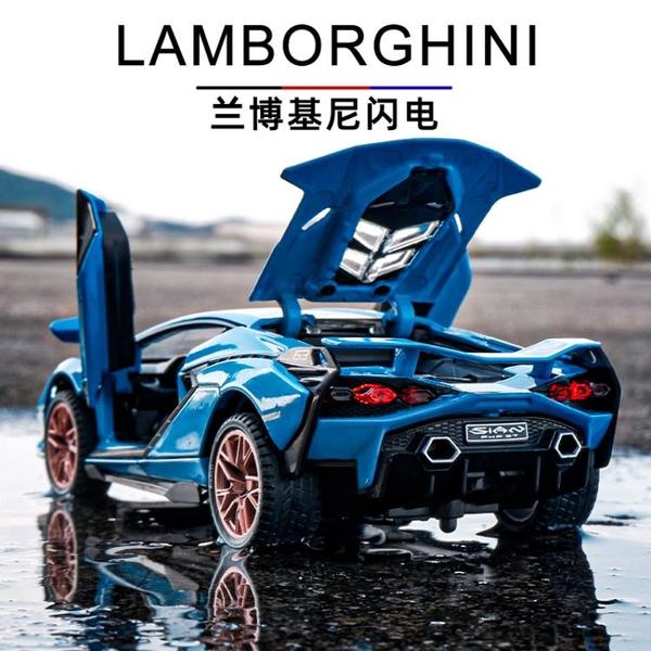 蘭博閃電跑車小汽車模型仿真合金車模擺件收藏兒童玩具車賽車男孩 「夢幻小鎮」