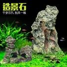 魚缸造景裝飾石頭假山石水族箱裝飾魚缸裝飾擺件【步行者戶外生活館】
