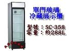 288公升立式單門冷藏櫃/營業用玻璃展示...