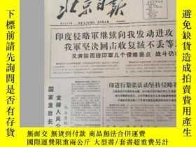 二手書博民逛書店罕見北京日報1973年8月14日Y398003
