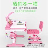 兒童書桌可升降學習桌椅套裝寫字桌臺小孩子學生寶寶家用作業課桌 YXS娜娜小屋