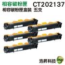【五支組合 限時促銷↘2390元】Fuji Xerox CT202137 黑 相容碳粉匣 盒裝 適用P115b M115b M115fs等