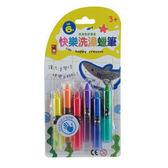 【風車圖書】快樂洗澡蠟筆