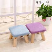 懶人簡易鄧子小凳子沙發凳