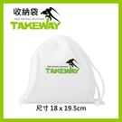 【收納袋】TP01 收納束袋 不織布 P01 束口袋 18CMX19.5CM 可收納TAKEWAY相關配件
