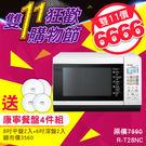 ■烘燒烤微波3合1  ■900W省電變頻加熱  ■1300W烘烤加熱