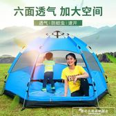 全自動帳篷戶外3-4人5-8人二室一廳家庭雙人2人加厚防雨野外露營igo『韓女王』