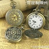 懷舊懷表復古翻蓋吊墜可放照片男學生石英女電子項錬機械定制手錶 1995生活雜貨