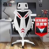電腦椅 眷戀電腦椅家用辦公椅網布座椅可躺轉椅老板椅子午休椅游戲電競椅 限時85折