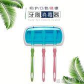 牙刷架牙刷消毒器紫外線消毒盒定時殺菌壁掛式三口之家免打孔置物 全館免運