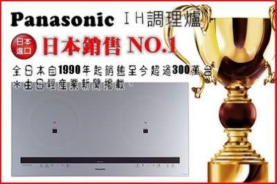 【享樂衛浴】Panasonic國際牌IH調理爐KY-E227D-L(銀);KY-E227D-H(灰)(不含安裝)【來電優惠052768608】