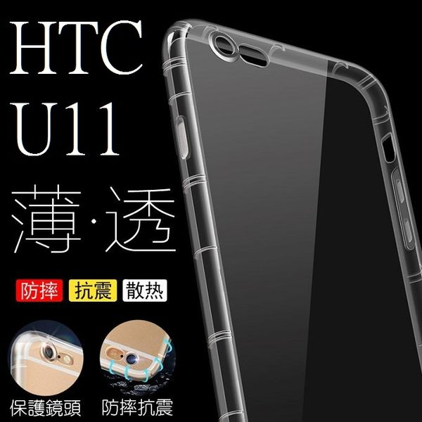 HTC U11 U12 U11 Plus 空壓殼 防摔 氣墊 氣囊 殼 保護性高 軟套 散熱好 擊敗 原廠 保護套【采昇通訊】