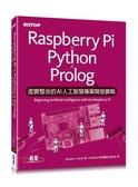 Raspberry Pi x Python x Prolog:虛實整合的AI人工智慧專案開發實戰
