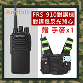 AnyTalk FRS-910W 贈 手麥 反光背心 10W 大功率 免執照無線對講機 穿透性高 超長續航 高樓層 地下室