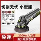 角磨機 多功能打磨機磨光機手磨機拋光機切割機家用手砂輪【八折搶購】