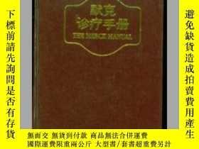 二手書博民逛書店罕見默克診療手冊(厚精裝巨冊,)(醫學類)Y12980 Robe