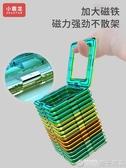 磁力片積木兒童吸鐵石玩具磁性磁鐵3-6-8歲男孩女孩散片益智拼裝  (橙子精品)