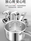 奶鍋304不銹鋼湯鍋加厚不粘鍋家用寶寶輔食鍋泡面小鍋電磁爐通用  時尚教主
